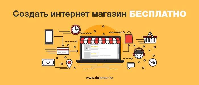 Cоздать интернет магазин бесплатно